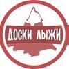 Доски_Лыжи: сообщество любителей гор и туризма