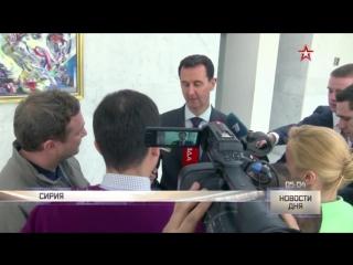 Асад_ восстановление Пальмиры должно волновать не только Сирию и РФ, но и ЮНЕСКО