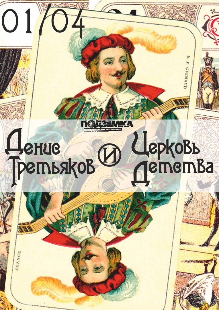 анонс концерта Денис Третьяков и Церковь Детства