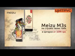 Meizu M5s-M5 Note от 3899 грн в Цитрусе!