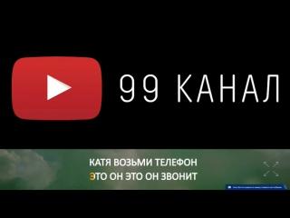 БИС - Катя