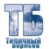 Типичный Борисов | ТБ