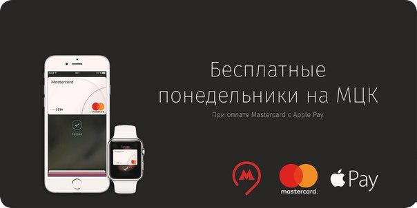 Доброе утро! Mastercard и Apple Pay приготовили для вас подарок – бесп