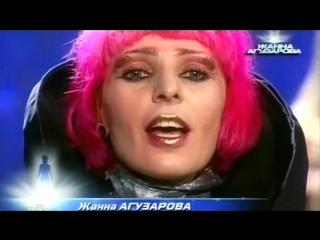 Жанна Агузарова - Королева Красоты (Последний Концерт На Земле 2010)