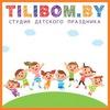 """""""Тилибом"""" - детские праздники, клоуны, аниматоры"""
