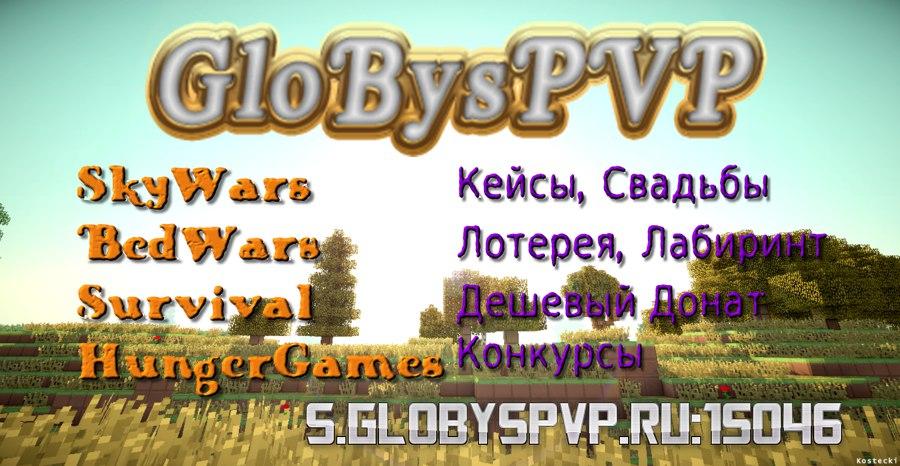 GloBysPVP