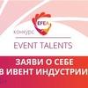 """Международный конкурс """"Event TALENTS"""""""
