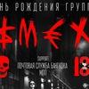 SMEX в МУРМАНСКЕ 22.04.2017