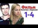 Фильм,Колечко с бирюзой,серии 1-4,мелодрама,в ролях, Наталья Солдатова, Андрей Чернышов