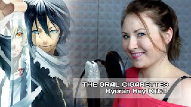 Noragami Aragoto / Kyoran Hey Kids!! (Nika Lenina Russian Version)