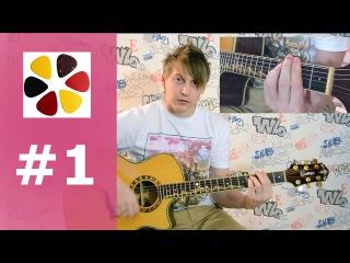 Гитара с нуля- (урок1) ритмический рисунок(бой №1) и первые аккорды Звезда по имен...