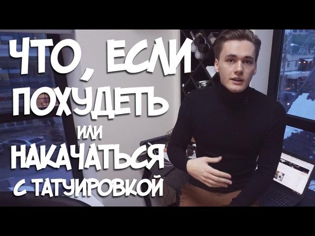 Похудеть\Накачаться с татуировкой. Дмитрий Набока