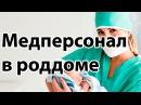 Роль акушерки и врача во время родов | Медперсонал в роддоме | До и После Родов