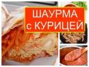 Обалденная шаурма с курицей и корейской морковью. ФОТОРЕЦЕПТ. Пошаговое приготовление