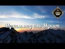 Новый нашид l Мухаммад Аль Мукит - Вдумчивость