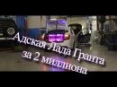 Lada Granta Sport за 2 миллиона рублей
