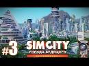 SimCity Города будущего 3 - Первые высотки