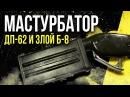☢ Мастурбатор ДП-62 и Злой Б-8. Обзор дозиметров. [Олег Айзон]