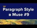 Использование Paragraph Style при создании сайта в Muse #9