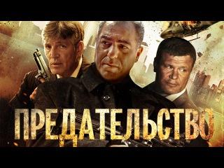 Предательство / Betrayal (2013)