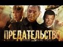 Предательство Betrayal 2013