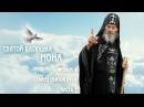 Святой батюшка Иона фильм 3 - Старец Святой Руси часть 1 - Дом Пресвятой Богород...