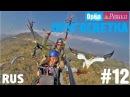 Орёл и Решка. Кругосветка. #12 Покхара. RUS
