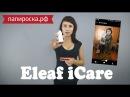 Мой малыш Eleaf iCare Обзор от Папироска