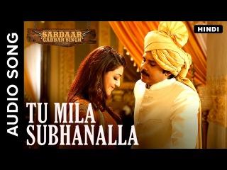 Tu Mila Subhanalla | Hindi Audio Song | Sardaar Gabbar Singh | Devi Sri Prasad | Shreya Ghoshal