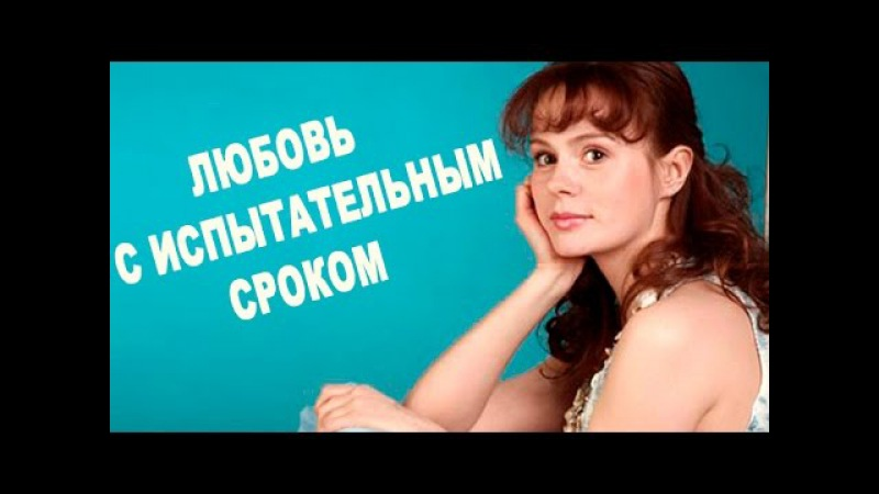 Любовь с испытательным сроком все серии фильм HD Русские мелодрамы 2015 russkie melodrami se...