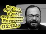 Станислав Белковский - 86% не пропьешь и 1000 охранников Януковича! 02.12.16
