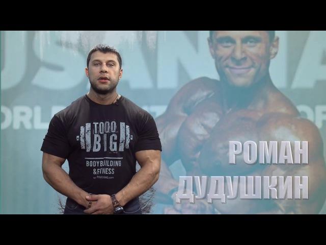 Роман Дудушкин - попечитель благотворительного движения Жизнь в Подарок.