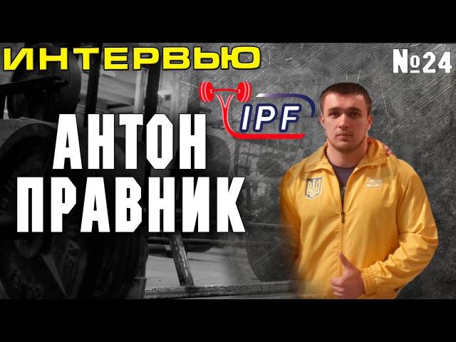 Выпуск №24 - Правник Антон (IPF)