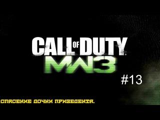 Call Of Duty Modern Warfare 2 | 13 Спасение дочки президента.
