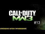 Call Of Duty Modern Warfare 2  #13 Спасение дочки президента.
