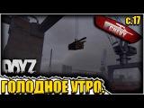 DayZ Standalone патч 0.61 exp - ГОЛОДНОЕ УТРО (выживание 17 )