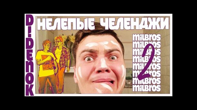 НЕЛЕПЫЕ ЧЕЛЕНДЖИ 2 MILBROS Ü Кирилл Диденок