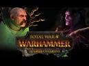Total War WARHAMMER The Grim The Grave Official Trailer ESRB
