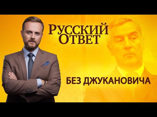 Без Джукановича [Русский ответ]