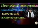 Последний концерт А.Кобякова 13.09.15,за 6 дней до конца...=ЮЖНОУРАЛЬСК=