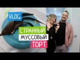 Странный муссовый торт и наша квартира в Туле | VLOG | РОССИЯ