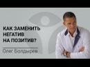 Как заменить негатив на позитив Рассказывает Олег Болдырев