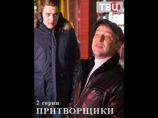 Притворщики, 2 серии, мини сериал, смотреть онлайн анонс на канале ТВЦ  30 декабря  ...