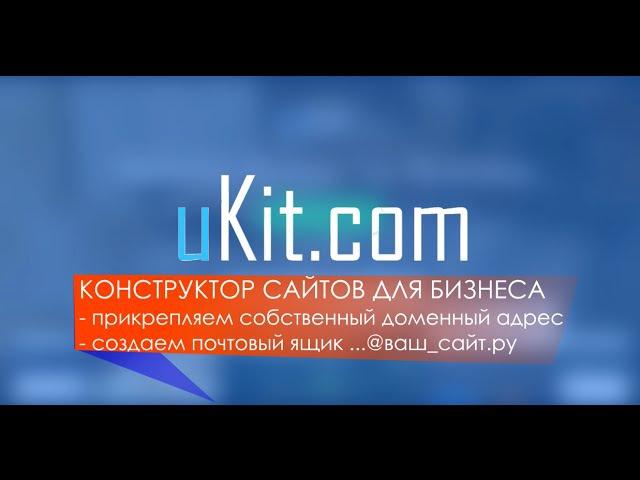 UKit конструктор сайтов для бизнеса Прикрепляем домен и почту к сайту