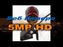 Веб Камера 5MP HD Картриджи для Epson TX219 с заправкой