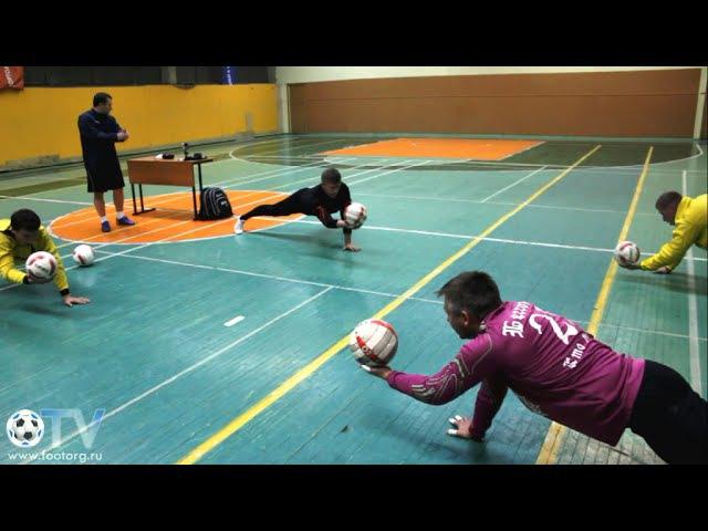 Тренировки для мини-футбольных вратарей 2 (12.09.2016)