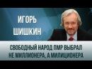 Игорь Шишкин. Свободный народ ПМР выбрал не миллионера, а милиционера.