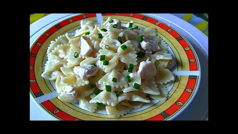 Паста Фарфалле с курицей и плавленым сыром Pasta Farfalle with chicken and melted cheese