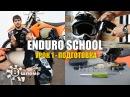 Уроки эндуро 1 Введение - В шлеме
