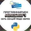 Программируем Minecraft-сеть секций ФОДО ОБРАЗ